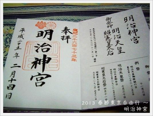 2013TokyoD4-1 18
