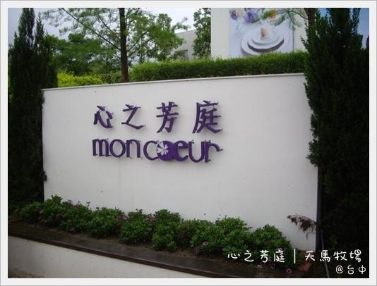 moncoeur03