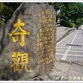 Taitung Coast 04.JPG