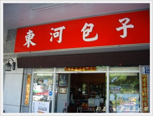 Taitung Coast 11.JPG