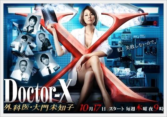 doctor-x.jpg