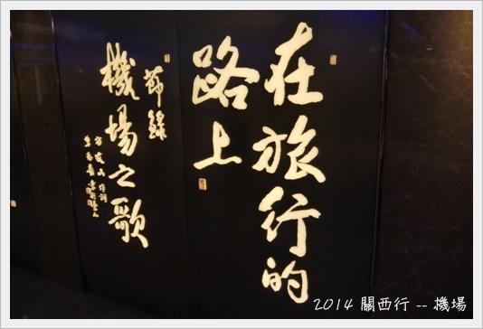 2014kansai01.JPG
