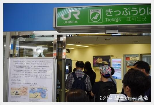 2014kansai11.JPG