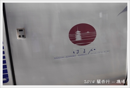 2014kansai17.JPG