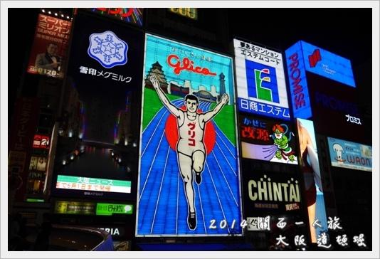 Osaka10.JPG