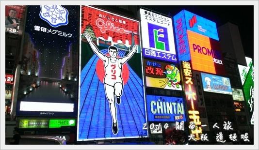 Osaka11.jpg