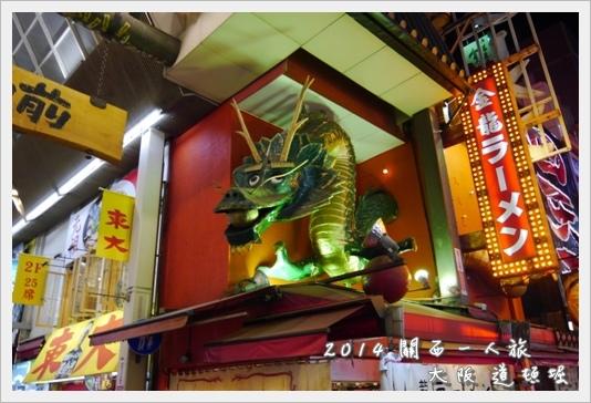 Osaka16.JPG