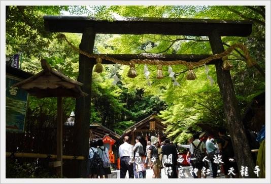 Arashiyama02.JPG