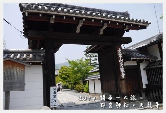Arashiyama15.JPG