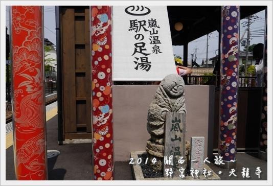 Arashiyama34.JPG