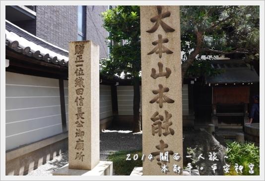 Honnouji03.JPG