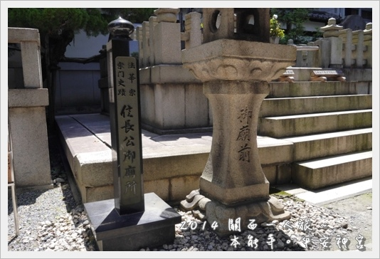 Honnouji08.JPG