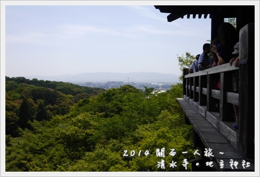kiyomizudera08.JPG