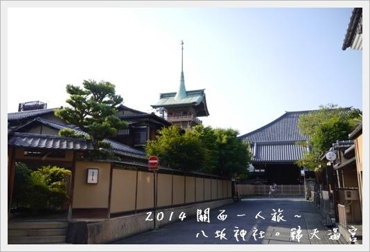 yasaka16.JPG