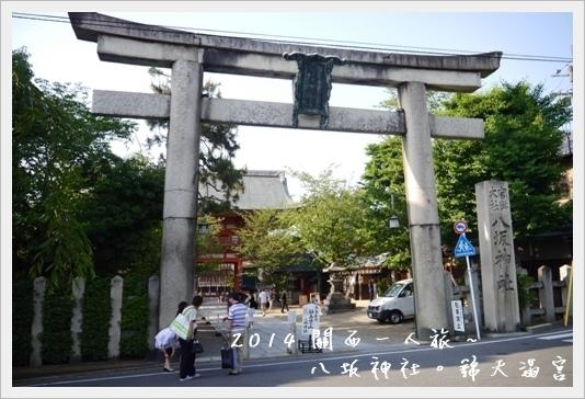 yasaka18.JPG