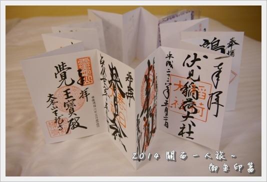 goshuin02.JPG