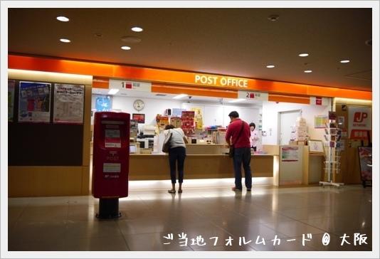 KainsaiAirportPost.JPG