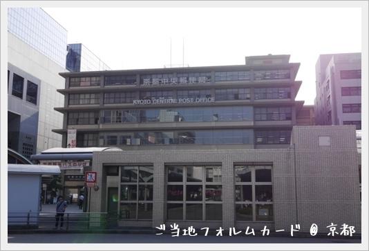KyotoPost.JPG