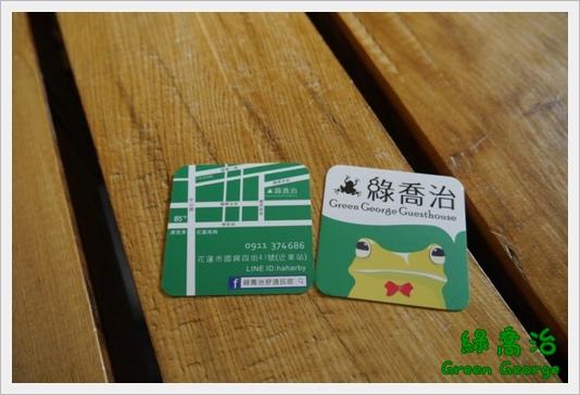 GreenGeorge33.JPG
