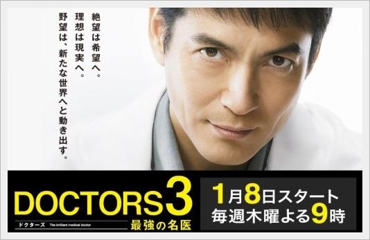doctors3.jpg