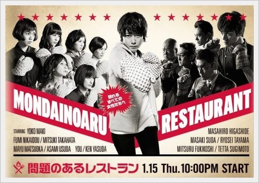 mondainoaru_restaurant.jpg