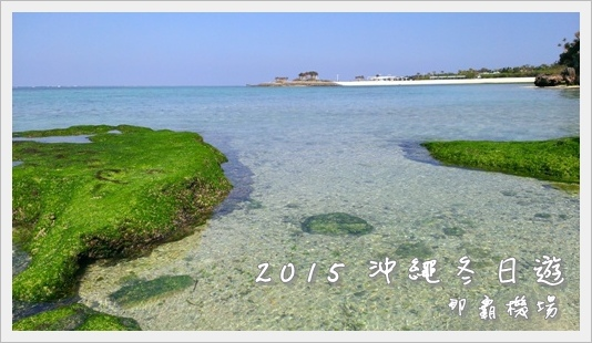 OkinawaAirport01.jpg