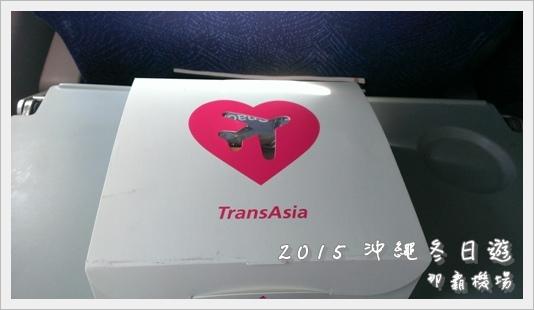 OkinawaAirport04.jpg