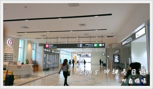OkinawaAirport06.jpg