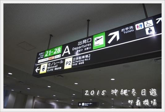 OkinawaAirport10.JPG