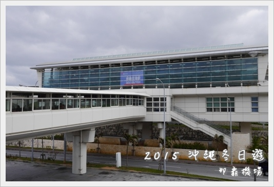 OkinawaAirport12.JPG
