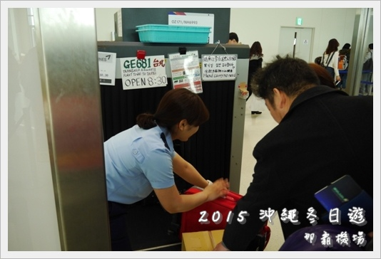 OkinawaAirport13.JPG