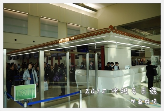 OkinawaAirport14.JPG