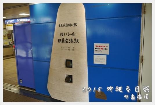 OkinawaAirport18.JPG