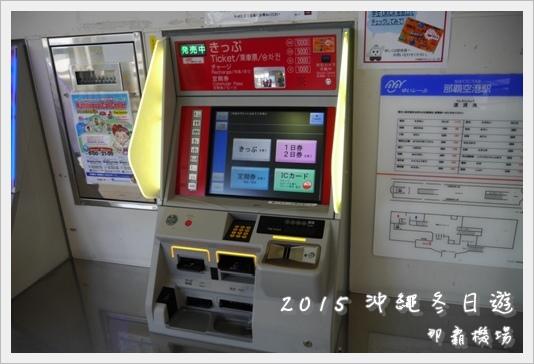 OkinawaAirport19.JPG