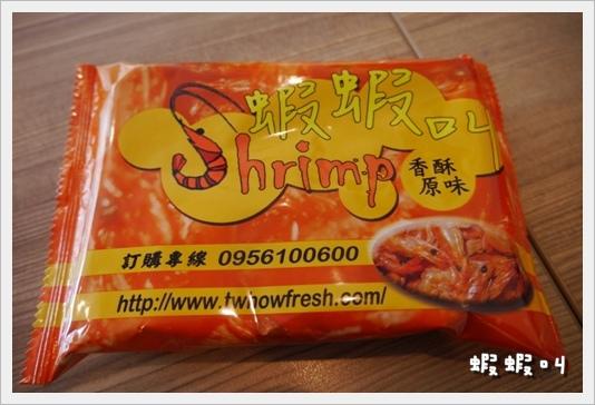 shrimp06.JPG