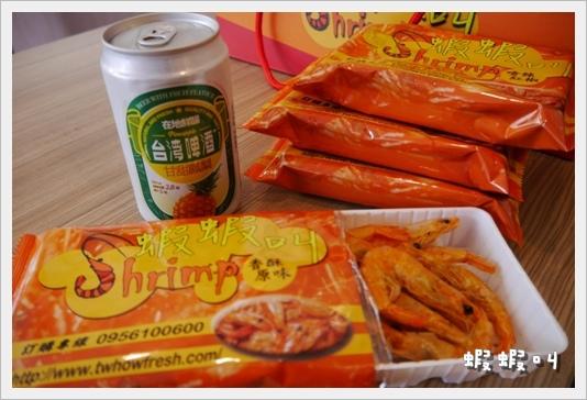 shrimp12.JPG