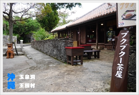 okinawaworld01.JPG