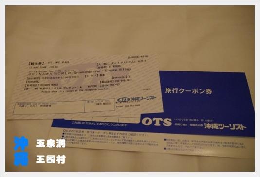 okinawaworld02.JPG