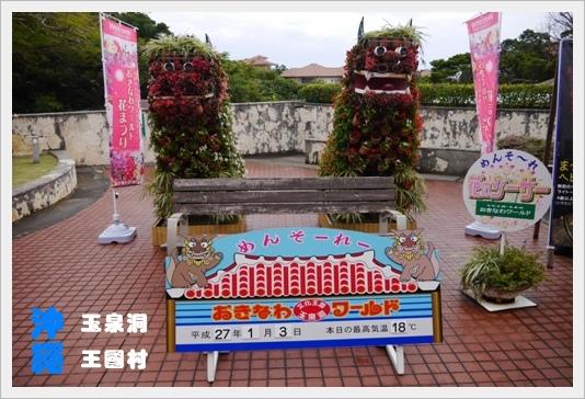 okinawaworld06.JPG