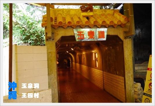 okinawaworld07.JPG