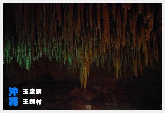 okinawaworld10.JPG