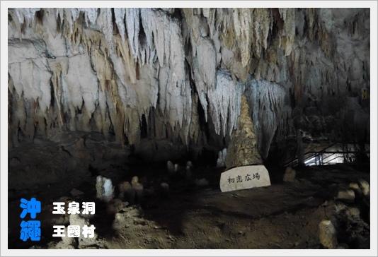 okinawaworld11.JPG