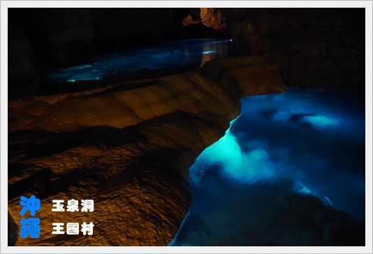 okinawaworld14.JPG
