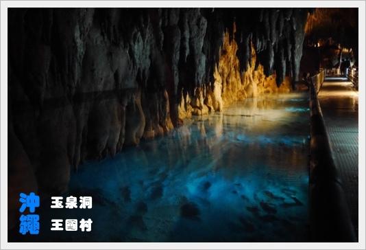 okinawaworld15.JPG