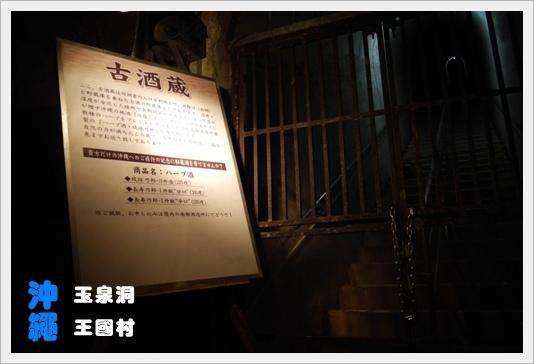 okinawaworld16.JPG
