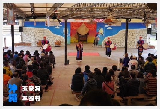 okinawaworld17.JPG