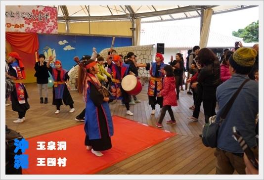 okinawaworld18.JPG
