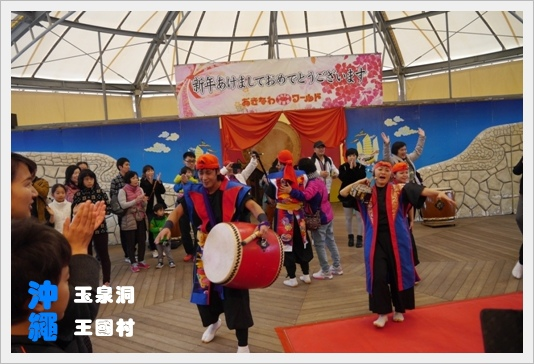 okinawaworld19.JPG