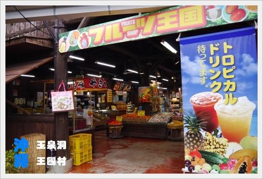 okinawaworld20.JPG