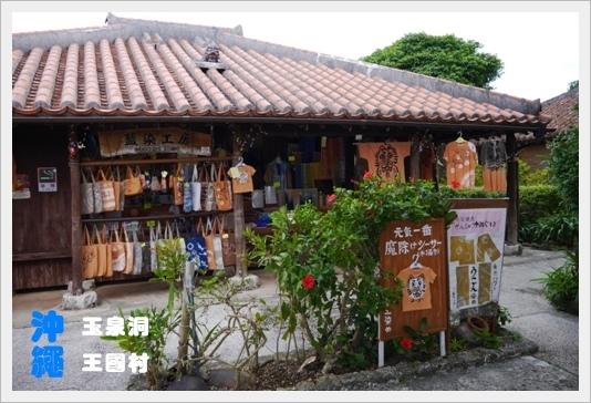 okinawaworld24.JPG